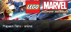 Марвел Лего - online