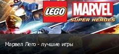 Марвел Лего - лучшие игры