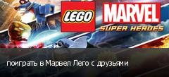 поиграть в Марвел Лего с друзьями