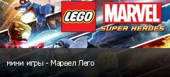 мини игры - Марвел Лего