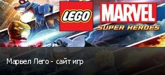 Марвел Лего - сайт игр
