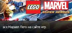 все Марвел Лего на сайте игр