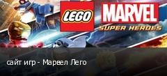 сайт игр - Марвел Лего