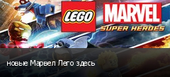 новые Марвел Лего здесь