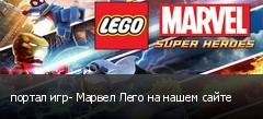 портал игр- Марвел Лего на нашем сайте