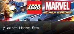 у нас есть Марвел Лего