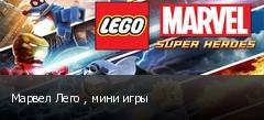 Марвел Лего , мини игры