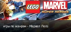 игры по жанрам - Марвел Лего