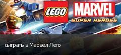 сыграть в Марвел Лего
