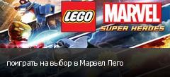 поиграть на выбор в Марвел Лего