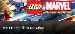 все Марвел Лего на выбор