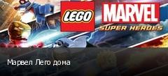 Марвел Лего дома