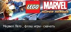 Марвел Лего , флэш игры - скачать