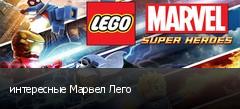 интересные Марвел Лего