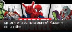 портал игр- игры по вселенной Марвел у нас на сайте