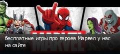бесплатные игры про героев Марвел у нас на сайте
