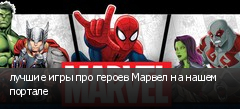 лучшие игры про героев Марвел на нашем портале