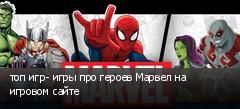 топ игр- игры про героев Марвел на игровом сайте