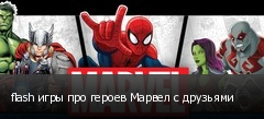 flash игры про героев Марвел с друзьями
