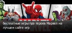 бесплатные игры про героев Марвел на лучшем сайте игр