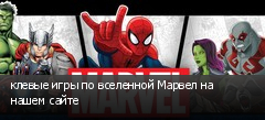 клевые игры по вселенной Марвел на нашем сайте
