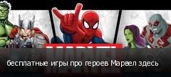 бесплатные игры про героев Марвел здесь