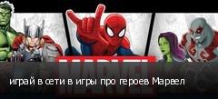играй в сети в игры про героев Марвел