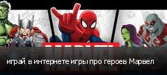 играй в интернете игры про героев Марвел