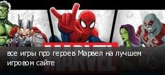 все игры про героев Марвел на лучшем игровом сайте