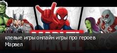 клевые игры онлайн игры про героев Марвел