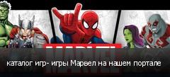 каталог игр- игры Марвел на нашем портале