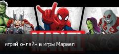 играй онлайн в игры Марвел