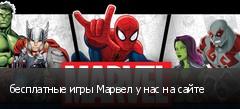 бесплатные игры Марвел у нас на сайте