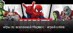 игры по вселенной Марвел - играй online