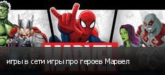 игры в сети игры про героев Марвел