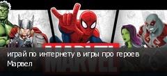 играй по интернету в игры про героев Марвел