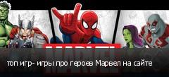 топ игр- игры про героев Марвел на сайте