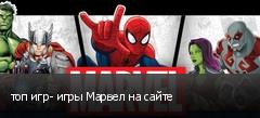 топ игр- игры Марвел на сайте