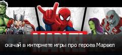 скачай в интернете игры про героев Марвел