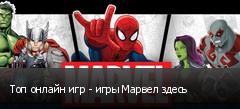 Топ онлайн игр - игры Марвел здесь