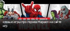 клевые игры про героев Марвел на сайте игр