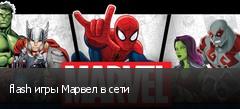 flash игры Марвел в сети