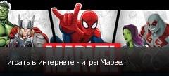 играть в интернете - игры Марвел