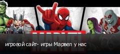 игровой сайт- игры Марвел у нас