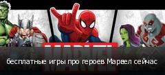 бесплатные игры про героев Марвел сейчас