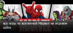 все игры по вселенной Марвел на игровом сайте