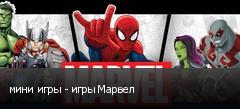 мини игры - игры Марвел