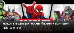 лучшие игры про героев Марвел на лучшем портале игр