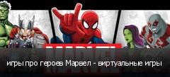 игры про героев Марвел - виртуальные игры