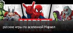 русские игры по вселенной Марвел